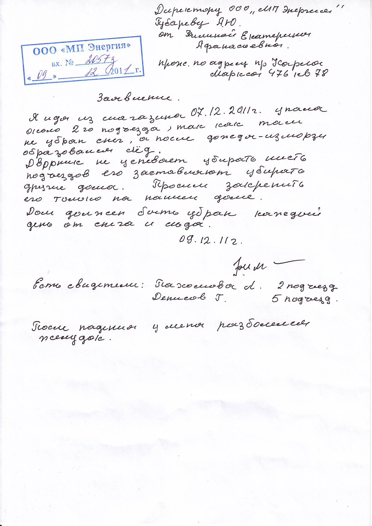 образец заявление в ук на осмотр жилого дома - diplommfpa.ru