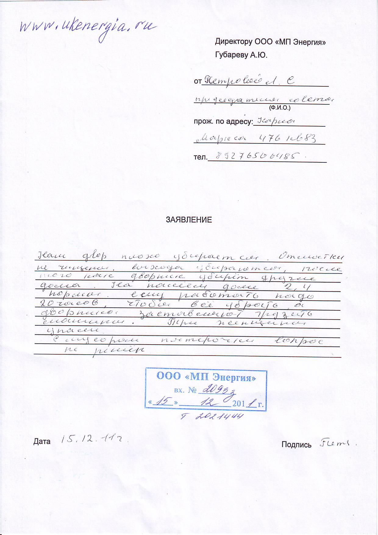 образец заявления о фальсификации доказательств по гражданскому делу